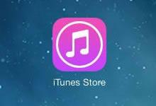 Royals et No better à télécharcher gratuitement sur iTunes