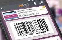 FidMe: stockez toutes vos cartes de fidélité dans votre téléphone